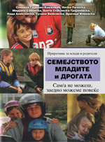 http://doverba.org.mk/images/SemejstvotoMladiteiDrogata.jpg